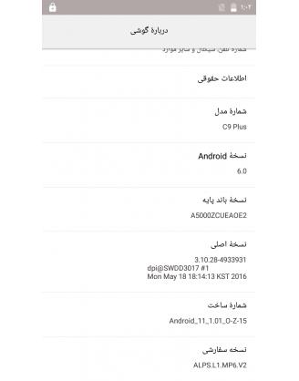 فایل فلش گوشی شرکتی چینی سامسونگ گلکسی c9-plus-2016 با مشخصه ALPS.L1.MP6.V2_GXQ6580.WEG.L_P69