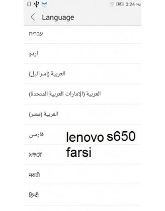 فایل فلش فارسی گوشی لنوو LENOVO S650 FARSI