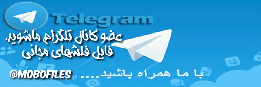 کانتل تلگرام موبوفایل